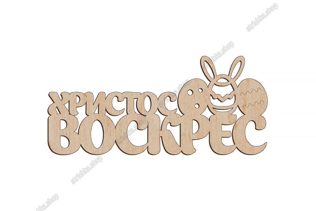 Дерев'яний чіпборд, надпис Христос Воскрес з яйцями 80x36мм