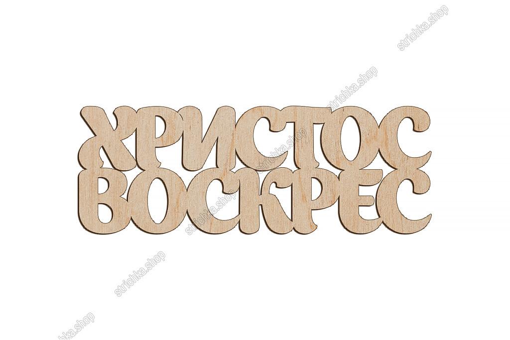 Дерев'яний чіпборд, надпис Христос Воскрес 80x29мм