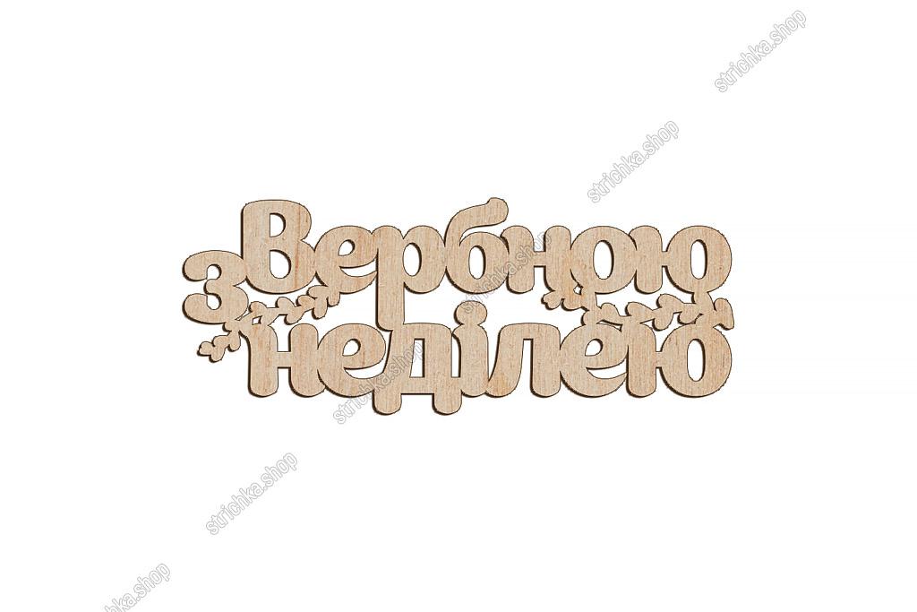 Дерев'яний чіпборд, надпис З вербною неділею з двома шутками 70x27мм