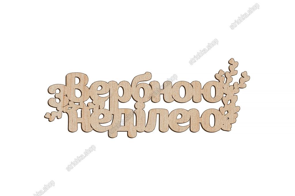Дерев'яний чіпборд, надпис З вербною неділею букетом шутки 81x31мм